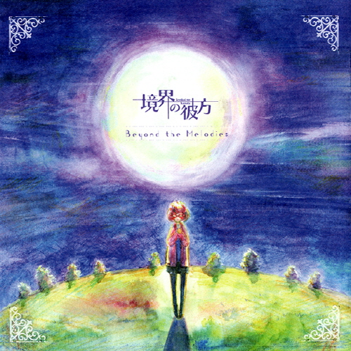 Beyond The Boundary OST