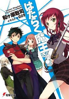 Hataraku_Maō-sama!_light_novel_vol_1